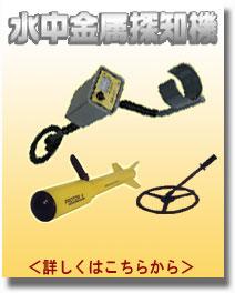 水中金属探知機